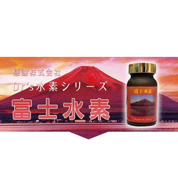 富士水素プレミアム03