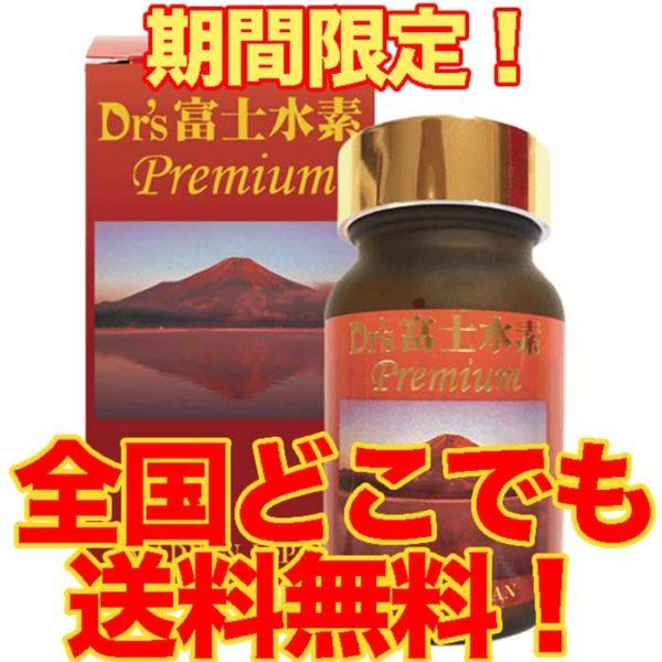 富士水素プレミアム05